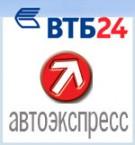 VTB24_avtoexpress_150x161
